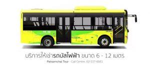 เช่ารถเมล์ไฟฟ้า